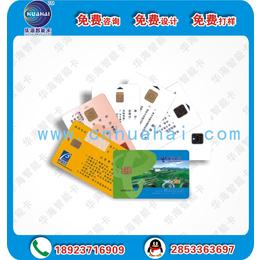 华海供应24C02卡24C04IC卡24C系列的芯片卡