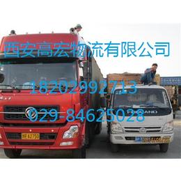 西安到宁夏固原物流货运公司 西安到全国整车运输公司