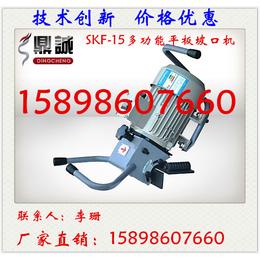 小型坡口机 SKF-15便携式坡口机质量牛