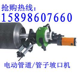 河南郑州小型坡口机 电动管道坡口机