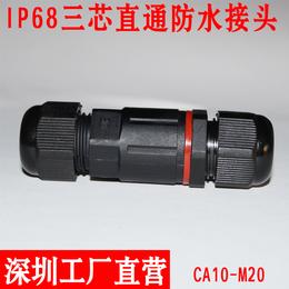 三芯电缆防水连接器户外LED灯具manbetx官方网站IP68防水接头自锁螺丝