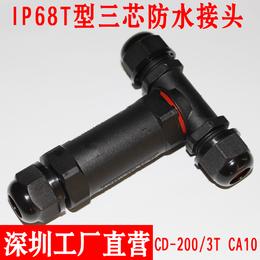 IP68T型三通防水连接器转接头自锁螺丝电缆接线接头防寒防冻