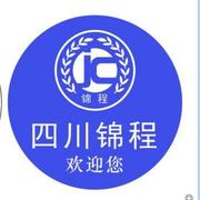 四川锦程新复合材料有限公司