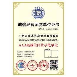 广东佛山市信用评级找长风国际