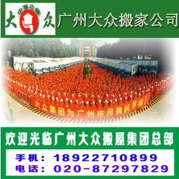 广州大众搬屋除拥有货车平板车吊机等近两百台外