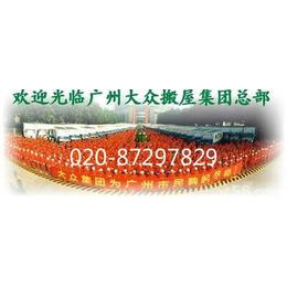 广州市大众搬家公司-我公司专业提供家具打包服务专业搬仓库