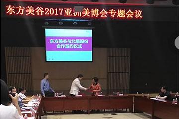 "ABE亚洲美博会-""东方美谷""举行战略合作签约仪式"