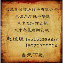 天津房屋短期贷款<em>相关</em>细节