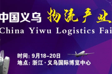 2017中国义乌物流产业博览会将于9月18日召开
