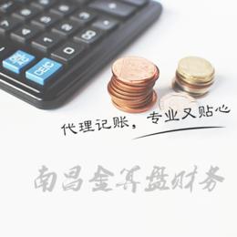 南昌金算盘财务 代理记账办理缩略图
