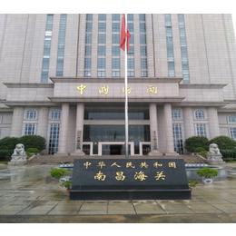 泛亚电竞官网版立即下载 安保守护服务_南昌海关