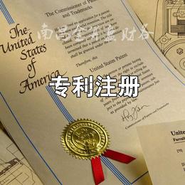 金算盘财务专利注册处理