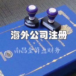 海外公司注册南昌处理公司
