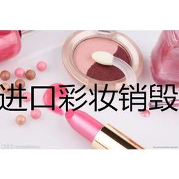 上海美容护肤品销毁公司世纪公园次品销毁临港新城面膜化妆品销毁