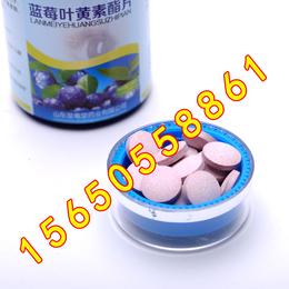 蓝莓叶黄素片改善眼部视力OEM贴牌代工厂家全国招商批发