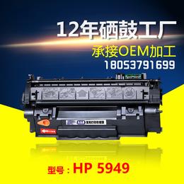 济宁惠普5949A激光打印机硒鼓进口配件碳粉可靠耐用采购电话