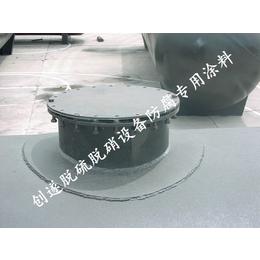 脱硫脱硝防腐涂料 上海创遂创新型脱硫脱硝设备防腐专用涂层