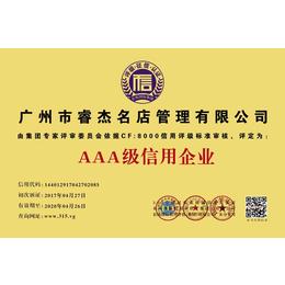 广东省韶关市企业信用AAA评级
