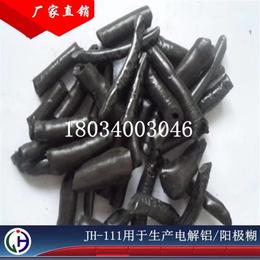 经理推荐111煤沥青用于铝厂电解铝石墨电极材料的生产