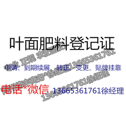 钙镁肥料登记证农业部申请潍坊德丰****+代理水肥登记证到期续展