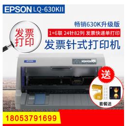 供应激光打印机喷墨打印机针式票据打印机整机原装正品