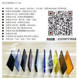 苏州双胜****代理销售进口防静电亚克力板 防静电有机玻璃板