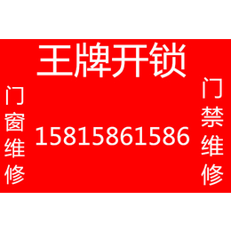天河珠江新城维修玻璃门维修门禁锁维修更换地弹簧
