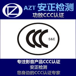 CCC认证流程 功放3C认证