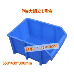 供应厂家直销P组立特大零件盒1号五金工具盒