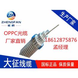 OPPC光缆每米多少钱 OPPC电力光缆厂家 国标正品