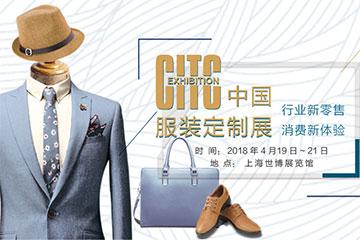 CITC中国服装定制展(2018)全新启动!三生三世都不可错过的服装定制盛宴,你Get了吗?