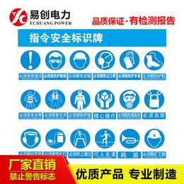 山东安全标志牌生产厂商 供应不锈钢标识牌 铝反光标识牌