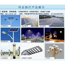 南召路灯|路灯|邓州伟业太阳能路灯