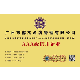 供应广东省企事业单位招投标信用aaa全套证书及信用报告