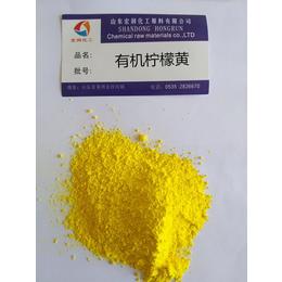 供应厂家直销1151有机柠檬黄