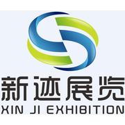 上海新迹展览服务有限公司招商部