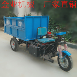 金业牌150型电动垃圾车液压自卸斗车轻松装卸电动三轮翻斗车