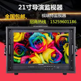 视瑞特21.5寸广播级导演监视器 P215RGBHSD缩略图