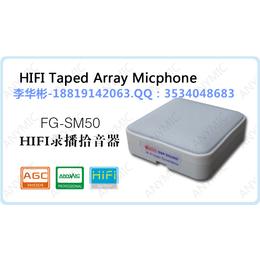FG-SM50飞歌HIFI录播拾音器厂家教室审讯室智能拾音