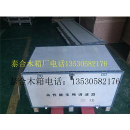 福永自动化设备出口木箱包装公司免费送货打包