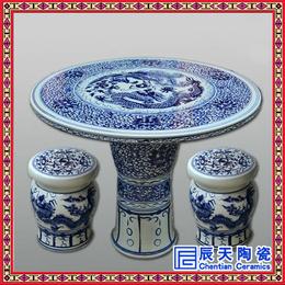 供应景德镇陶瓷桌子 阳台装饰陶瓷桌凳