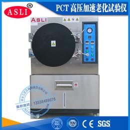 变压器PCT高压老化试验箱工厂