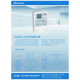 买集中器I型请认准国网中标I型集中器厂家--郑州三晖电气