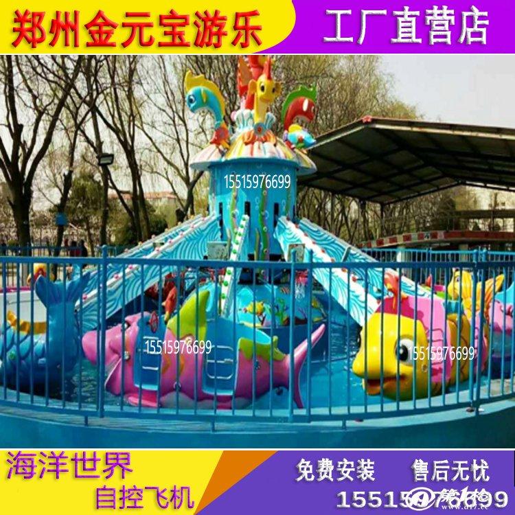 儿童游乐园设备自控飞机