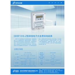 河南郑州电表国网DDSF1316-Z型单相电子式多费率电能表