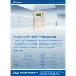 买郑州三相三线多功能表 就选郑州三相表资深厂家--三晖电气