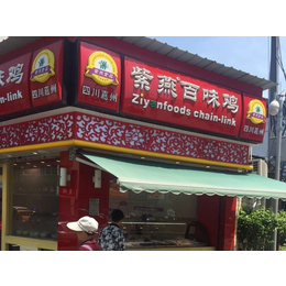 嘉州紫燕百味鸡加盟总部 紫燕百味鸡加费用