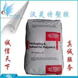 高透明 PC100 SURLYN树脂 耐磨耐刮花 抗化学性