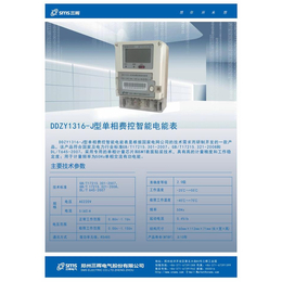 郑州三晖DDZY1316-J系列微功率无线单相远程费控表直销