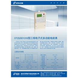河南郑州电表国网表DTSD1316三相电子式多功能电能表